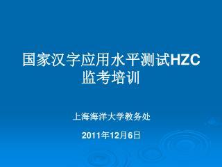 国家汉字应用水平测试 HZC 监考培训