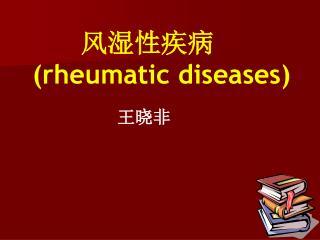 风湿性疾病 (rheumatic diseases)