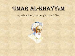 ' Umar Al- Khayyām