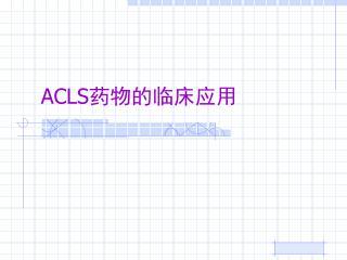 ACLS 药物的临床应用