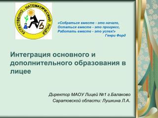 Директор МАОУ Лицей №1 г.Балаково Саратовской области: Лушкина Л.А .