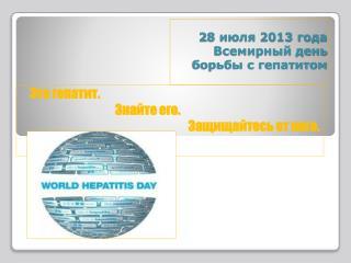 2 8 июля 2013 года Всемирный день борьбы с гепатитом