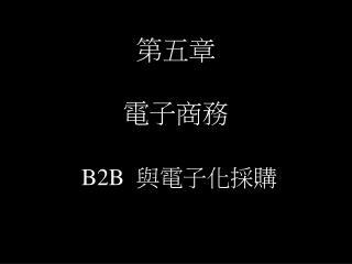 第五章 電子商務    B2B   與電子化採購