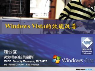 Windows Vista ?????