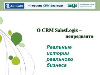 О  CRM SalesLogix – непредвзято