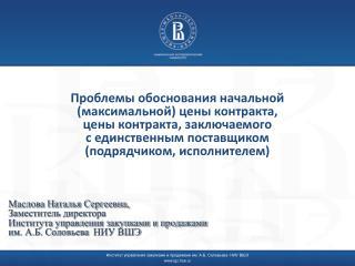 Маслова Наталья Сергеевна,  Заместитель директора