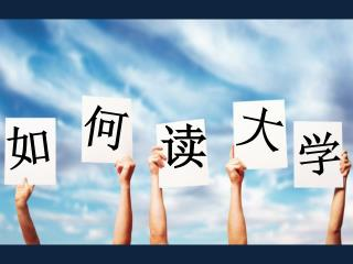 计算机科学系 2014级新生入学教育 肖宏启 Tel:18685265303