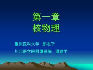 重庆医科大学   彭志平 川北医学院附属医院   谢建平