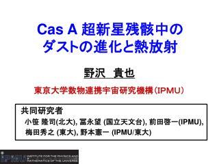 Cas A  超新星残骸中の ダストの進化と熱放射
