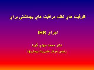 ظرفيت هاي نظام مراقبت هاي بهداشتي براي اجراي  IHR
