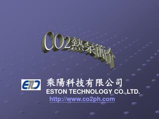 乘陽科技有限公司 ESTON TECHNOLOGY CO.,LTD. co2ph