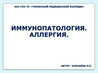 АОУ СПО ТО «Тюменский медицинский колледж»