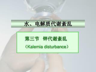 第三节   钾代谢紊乱 ( Kalemia disturbance )