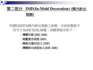 ????    IMD(In-Mold Decoration) ( ?????? )