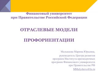 Малышева Марина  Юрьевна,