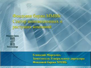 Фондовая биржа ММВБ: Сектор инновационных и растущих компаний