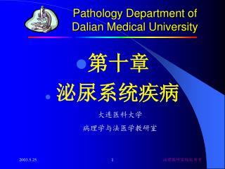 Pathology Department of  Dalian Medical University