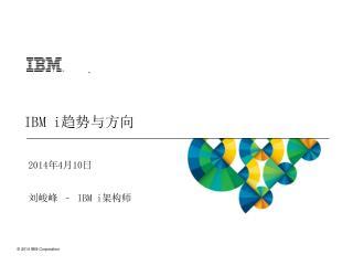 IBM i 趋势与方向