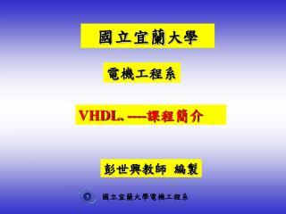 VHDL. ---- 課程簡介