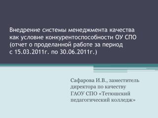Сафарова И.В., заместитель директора по качеству ГАОУ СПО «Тетюшский педагогический колледж»
