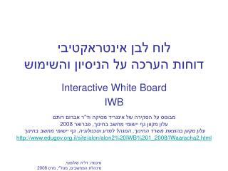 לוח לבן אינטראקטיבי  דוחות הערכה על הניסיון והשימוש