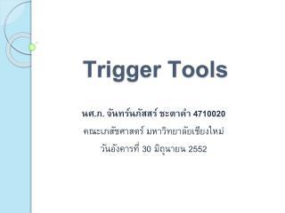 Trigger Tools