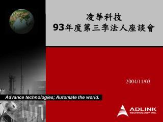 凌華科技 93 年度第三季法人座談會