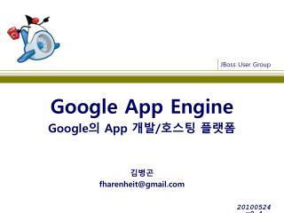 Google App Engine Google 의  App  개발 / 호스팅 플랫폼
