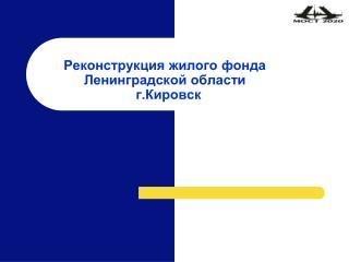 Реконструкция жилого фонда Ленинградской области   г.Кировск