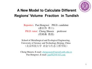 A New Model to Calculate Different  Regions' Volume  Fraction  in Tundish