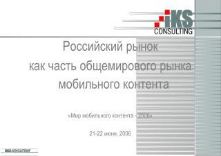 Российский рынок  как часть общемирового рынка мобильного контента