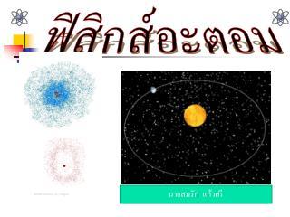 ฟิสิกส์อะตอม