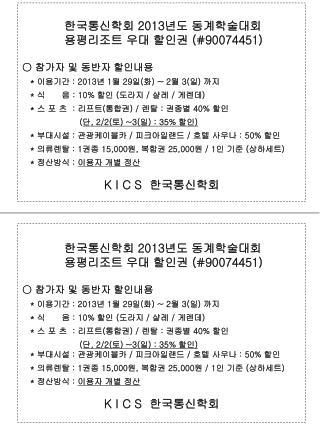 한국통신학회  2013 년도 동계학술대회             용평리조트 우대 할인권  (#90074451) ○  참가자 및 동반자 할인내용