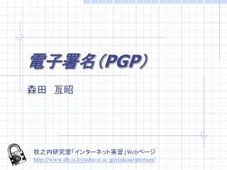 電子署名( PGP )