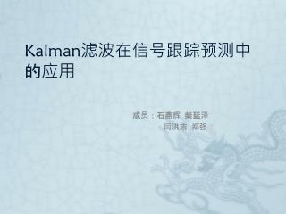 Kalman 滤波在信号跟踪预测中的应用
