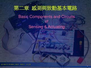 第二章 感測與致動基本電路
