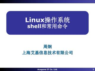 Linux ???? shell ?????
