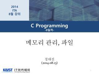 메모리 관리 ,  파일 정대진 (2014.08.13)