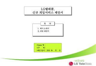 LG 텔레콤 , 신규 게임서비스 제안서