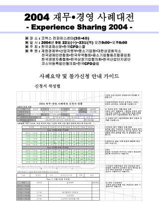 2004  재무 • 경영 사례대전 - Experience Sharing 2004 -