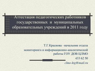 Т.Г.Краснова –начальник отдела мониторинга и информационно-аналитической работы ГОУ ДОВ ЦЛМО