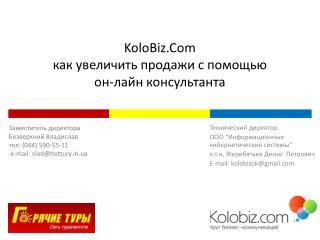 KoloBiz.Com как  увеличить продажи с помощью  он- лайн консультанта