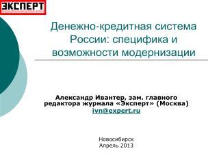 Денежно-кредитная система России: специфика и возможности модернизации
