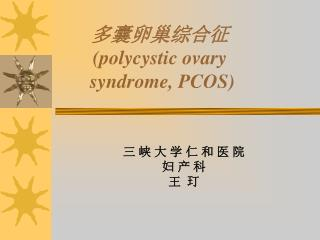 多囊卵巢综合征 (polycystic ovary  syndrome, PCOS)