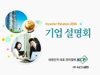Chapter 1.     대한민국 대표 전자결제  KCP 는 ? Chapter 2.     비즈니스 모델과 성장패턴 Chapter 3.     미래가치와 투자포인트