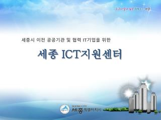 세종  ICT 지원센터