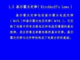 1.5  基尔霍夫定律 ( Kirchhoff ' s Laws )