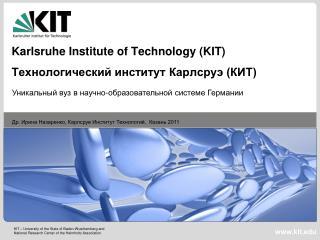Karlsruhe Institute  of  Technology (KIT) Технологический институт Карлсруэ (КИТ)