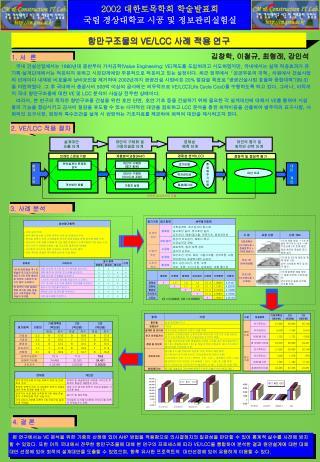 항만구조물의  VE/LCC  사례 적용 연구