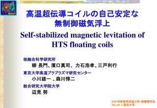 高温超伝導コイルの自己安定な 無制御磁気浮上 Self-stabilized magnetic levitation of HTS floating coils